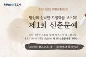 후오비 코리아, 제1회 '후오비 코리아 신춘문예' 개최