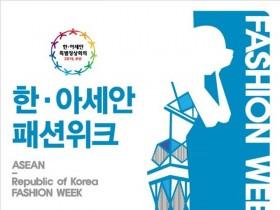 「한·아세안 패션위크」아세안 10개국 패션쇼
