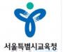 일반고 전성시대 2.0 '공유캠퍼스'운영 추진