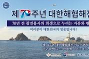 해군, 제70주년 대한해협해전 전승기념식 개최