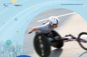 제27회 서울국제휠체어마라톤대회 9월 1일 오전 8시 개막