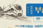 피란수도 부산... 열차타고 역사여행