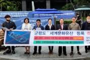 한중교류촉진위원회, '일본 군함도, 세계문화유산 지정 취소요구 및 대책'에 관한 긴급 기자회견