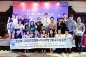 부산시·지역대학, 외국인 유학생 유치 활동 전개