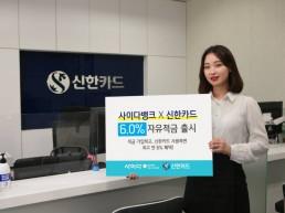 신한카드, SBI저축은행과 함께 최고 연 6.0% 적금 출시