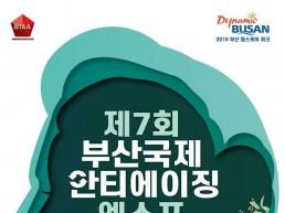 안티에이징, 웰에이징으로 시민 건강 챙긴다!