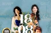 팬아시아필하모니아, 음악칼럼니스트 장일범과 함께 '청소년을 위한 해설이 있는 음악회' 개최