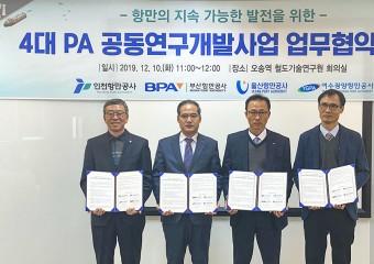 BPA, 4대 항만공사 공동연구개발 업무협약 체결