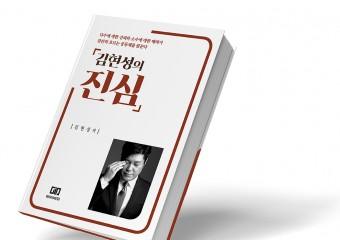 「김현성의 진심」출판기념 북콘서트 개최