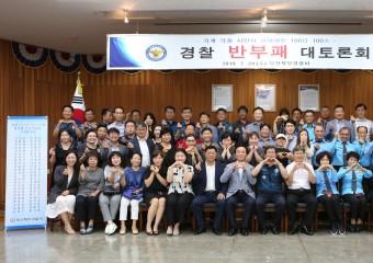 """각계 각층 시민과 함께 하는 100日 100人""""경찰 반부패 대토론회"""" 개최"""